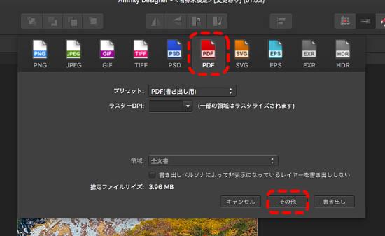 PDF選択