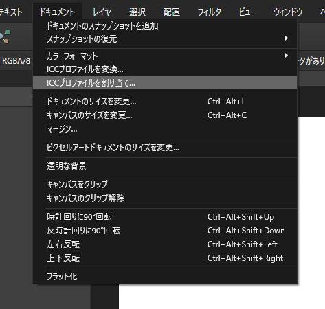 プロファイル変更