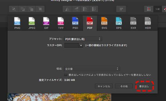 Affinity Designerの使い方 - トンボ付きPDFファイルの出し方