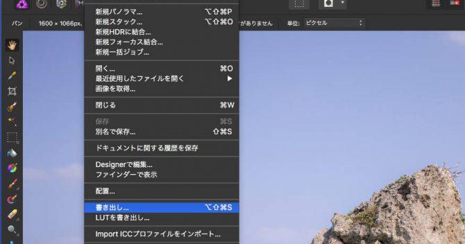 Affinity Photoの使い方 ファイルの書き出し・保存(JPEG形式)