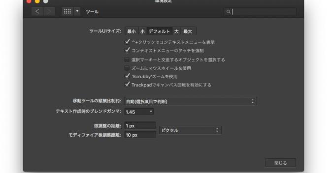 Affinity Designerの使い方-オブジェクト選択