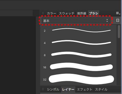 Affinity Designerの使い方-ベクトルブラシツール